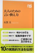 大人のための言い換え力 (NHK出版新書)