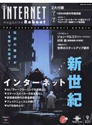 iNTERNET magazine Reboot インターネット新世紀 伝説の雑誌が1号限りの復活!