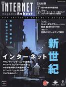 iNTERNET magazine Reboot インターネット新世紀 伝説の雑誌が1号限りの復活! (impress mook)(impress mook)