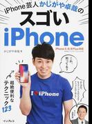 iPhone芸人かじがや卓哉のスゴいiPhone 超絶便利なテクニック123 iPhone Ⅹ/8/8 Plus対応