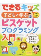 できるキッズ子どもと学ぶビスケットプログラミング入門 4歳〜小学生向け
