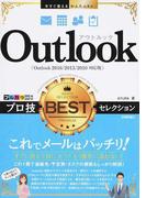 Outlookプロ技BESTセレクション Outlook 2016/2013/2010対応版