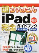 今すぐ使えるかんたんiPad完全ガイドブック困った解決&便利技