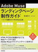 Adobe Museランディングページ制作ガイド コード知識ゼロで作るWeb広告