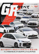 GRのすべて GRMN/GR/GRスポーツ全11台のデータ&スペックが完全公開!!