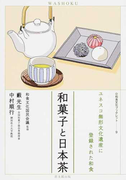 和菓子と日本茶 (和食文化ブックレット)