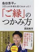 島田秀平が3万人の手相を見てわかった!「ご縁」のつかみ方 (SB新書)(SB新書)