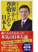 日本人だけが知らない世界から尊敬される日本人 (SB新書)(SB新書)