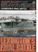 空母レキシントン最期の戦闘 LEXINGTON'S FINAL BATTLE日本語版