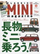 クラシックミニマガジン 46(2017December) 〈長物ミニ特集〉愛してやまないロングホイールベース
