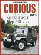 キュリアス 四駆道楽専門誌 Vol.13