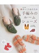 ほっこりあたたか手編みのルームシューズ 改訂版