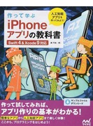 作って学ぶiPhoneアプリの教科書 Swift4&Xcode9対応 人工知能アプリを作ってみよう!