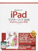 iPadマスターブック 2018