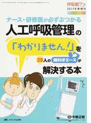 ナース・研修医が必ずぶつかる人工呼吸管理の「わかりません!」を29人の腕利きエースが解決する本
