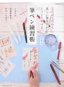 筆ペン練習帳 基礎の基礎から美しい筆文字がじっくり学べる