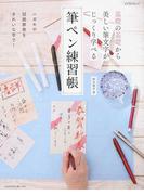 筆ペン練習帳 基礎の基礎から美しい筆文字がじっくり学べる (インプレスムック)(impress mook)