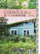 GARDEN SOILの庭づくり&植物図鑑 ナチュラルでスパイシーな庭づくり