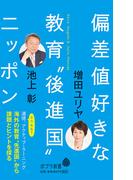 """偏差値好きな教育""""後進国""""ニッポン (ポプラ新書)(ポプラ新書)"""
