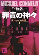 【全1-2セット】罪責の神々 リンカーン弁護士(講談社文庫)