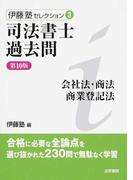 司法書士過去問会社法・商法・商業登記法 第10版 (伊藤塾セレクション)