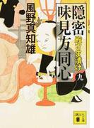隠密味見方同心 9 殿さま漬け (講談社文庫)(講談社文庫)