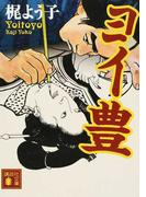 ヨイ豊 (講談社文庫)(講談社文庫)