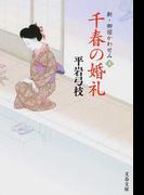 千春の婚礼 (文春文庫 新・御宿かわせみ)