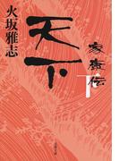 天下 家康伝 下 (文春文庫)