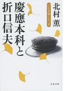 慶應本科と折口信夫 いとま申して 2 (文春文庫)(文春文庫)