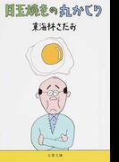 目玉焼きの丸かじり (文春文庫)(文春文庫)