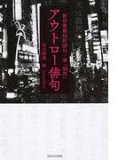 アウトロー俳句 新宿歌舞伎町俳句一家「屍派」