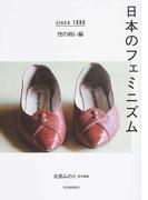 日本のフェミニズム since1886 性の戦い編