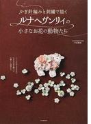 かぎ針編みと刺繡で描くルナヘヴンリィの小さなお花の動物たち