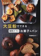 大豆粉でできる糖質オフのお菓子&パン
