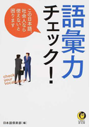 語彙力チェック! この日本語、社会人なら使えないと困ります