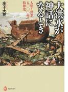 大洪水が神話になるとき 人類と洪水五〇〇〇年の精神史