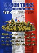 ビジュアルブックフレンチタンクス&アーマードビークルズ1914−1940