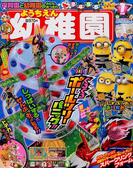 幼稚園 2018年 01月号 [雑誌]