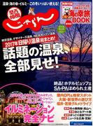 関西・中国・四国 じゃらん 2018年 01月号 [雑誌]