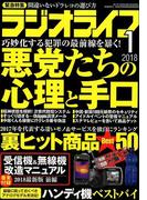 ラジオライフ 2018年 01月号 [雑誌]
