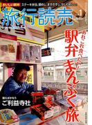 旅行読売 2018年 01月号 [雑誌]