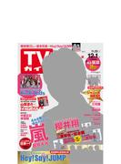 週刊 TVガイド 関東版 2017年 12/1号 [雑誌]