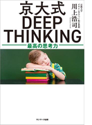 【期間限定価格】京大式DEEP THINKING