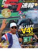 F1速報 2017 Rd18 メキシコGP号