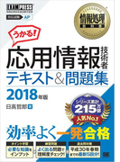 情報処理教科書 応用情報技術者 テキスト&問題集 2018年版