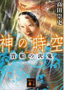 神の時空 貴船の沢鬼(講談社文庫)