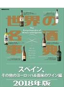 【期間限定価格】世界の名酒事典2018年版 スペイン、その他のヨーロッパ&南米のワイン編