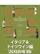 【期間限定価格】世界の名酒事典2018年版 イタリア&ドイツワイン編