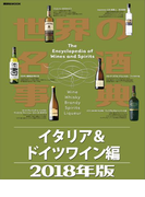 世界の名酒事典2018年版 イタリア&ドイツワイン編